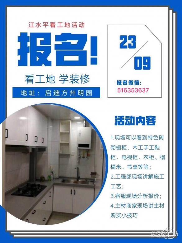 9月23日江水平装修组织看工地活动报名开始