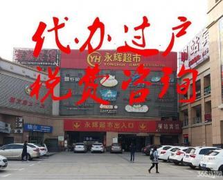 免费代过户丶南部新城南京南站明发商业广场特价急售20余套