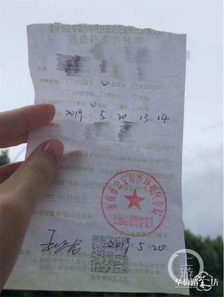 交通罚单日期是5201314 女司机:警察蜀黍挺浪漫的!
